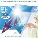 自動車フロントガラス交換横浜神奈川建築フィルムUVカット対策