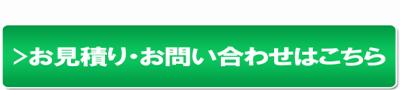 フロント硝子安い交換修理神奈川横浜問い合わせ001