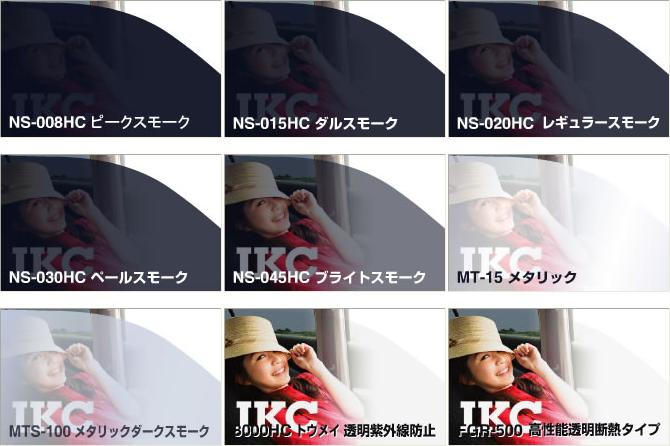 自動車フロントガラス交換横浜神奈川フィルム001