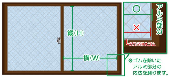 自動車フロントガラス交換横浜神奈川建築ガラス窓ガラスサイズ測り方
